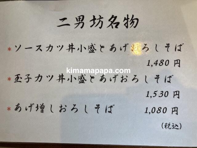 福井県鯖江市、二男坊のメニュー