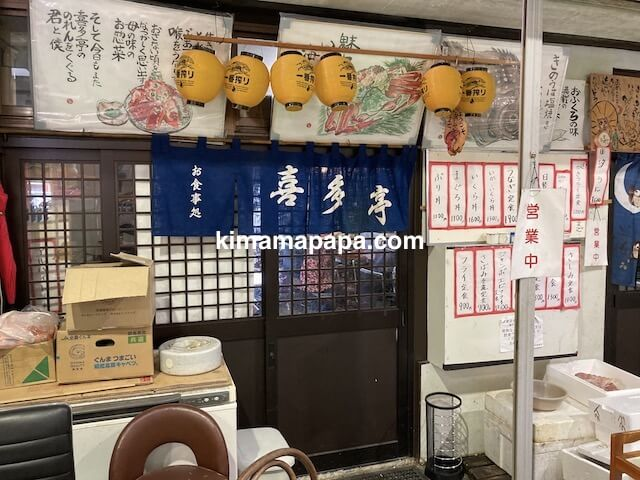 福井市、ふくい鮮いちばの喜多亭の入口
