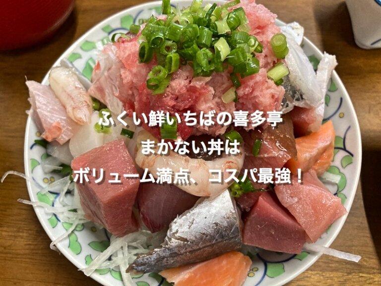 福井市、ふくい鮮いちばの喜多亭のまかない丼