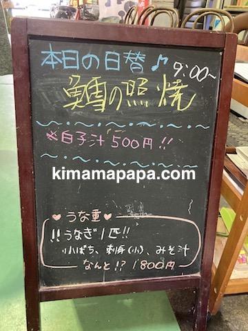 福井市、ふくい鮮いちばの喜多亭の看板