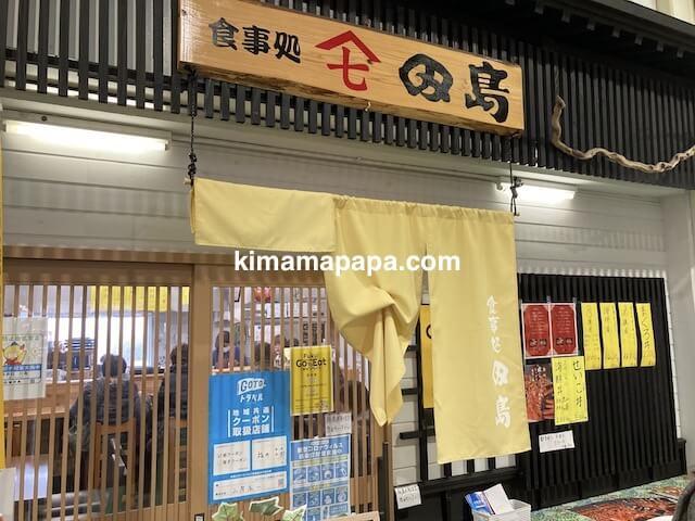 福井市、ふくい鮮いちばの田島の入口