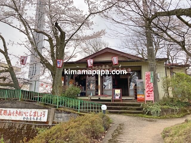 福井市、足羽山のかわむら茶屋