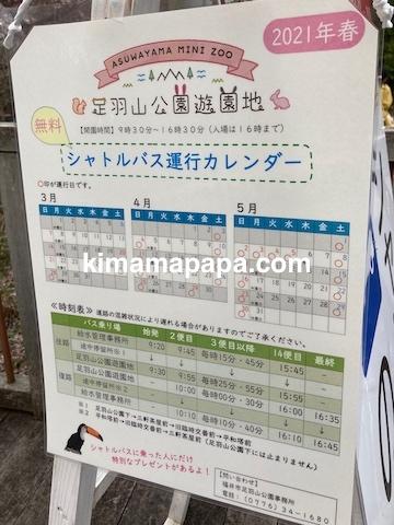 福井市、足羽山のシャトルバス時刻表