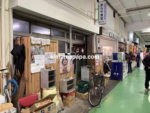 福井市、ふくい鮮いちばのあらや食堂
