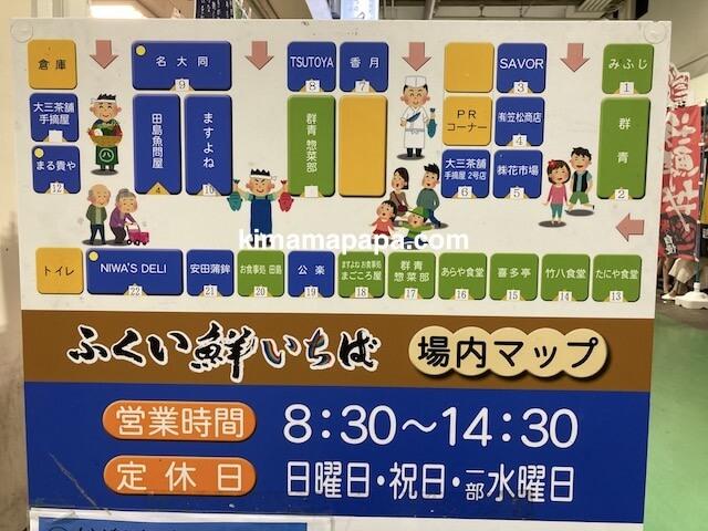 福井市、ふくい鮮いちばの場内マップ