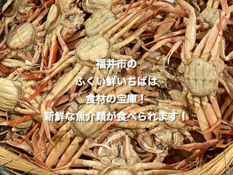 福井市、ふくい鮮いちばのセイコ蟹