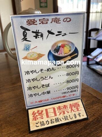 福井市、愛宕庵のメニュー
