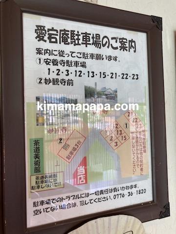 福井市、愛宕庵駐車場の案内