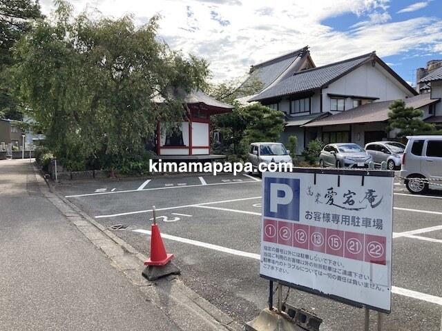 福井市、愛宕庵駐車場