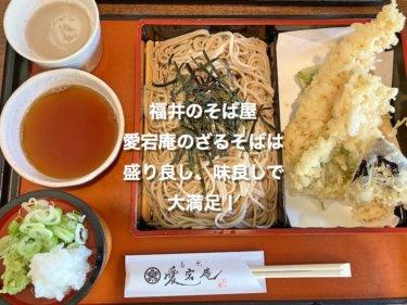福井のそば屋、愛宕庵のざるそばは、盛り良し、味良しで大満足!