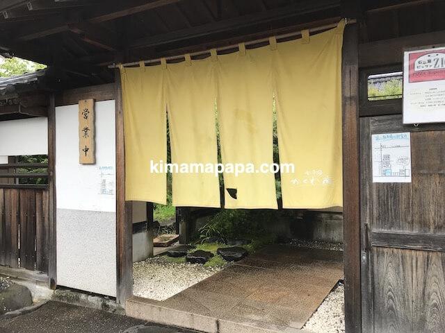 福井市、かくれ庵の門