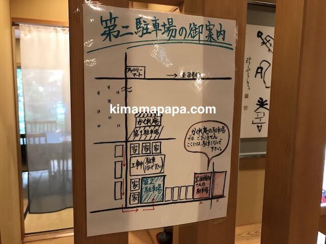 福井市、かくれ庵の第二駐車場の案内図