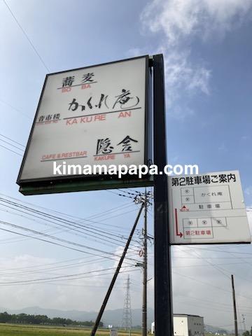 福井市、かくれ庵の看板