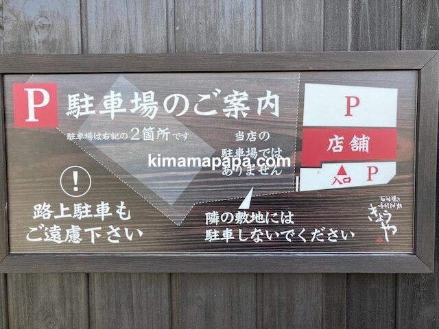 福井市、きょうやの駐車場案内