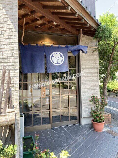 福井市、まる八の入口