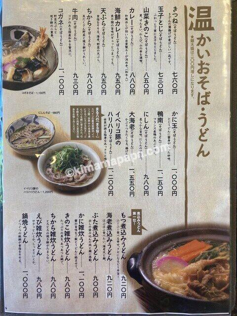 福井市、まる八のメニュー