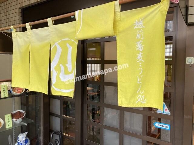 福井市、丸仙花月支店の入口