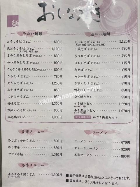 福井市、丸仙花月支店のメニュー