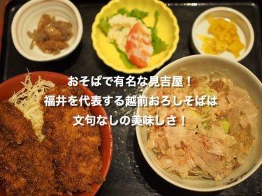 おそばで有名な見吉屋!福井を代表する越前おろしそばは文句なしのおいしさ!