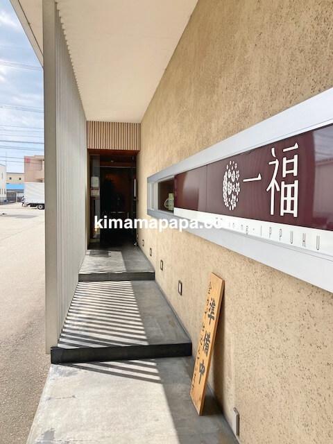 福井市、蕎麦Dining一福の入口