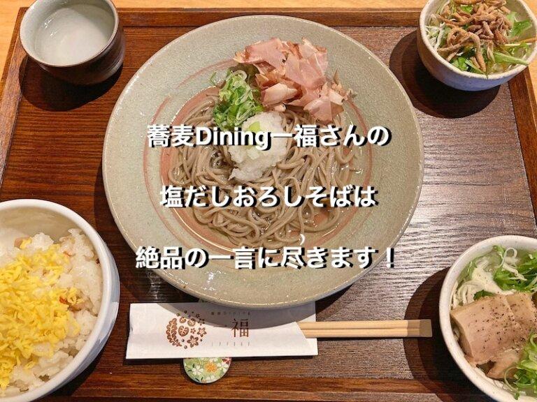 福井市、蕎麦Dining一福の一福ランチ「藤」