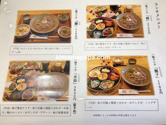 福井市、蕎麦Dining一福のランチメニュー