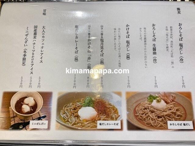 福井市、蕎麦Dining一福の蕎麦メニュー