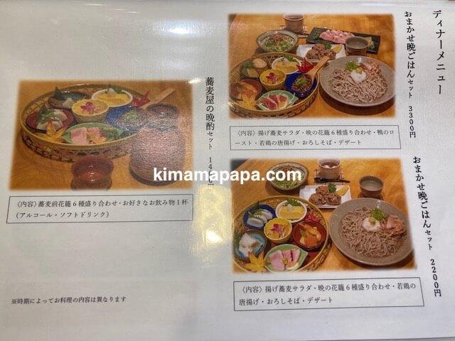福井市、蕎麦Dining一福のディナーメニュー