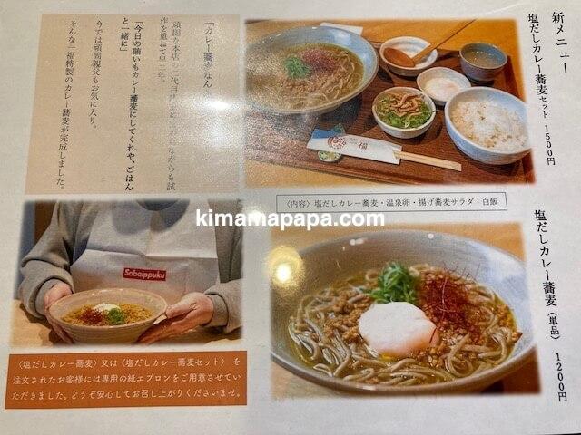 福井市、蕎麦Dining一福の新メニュー