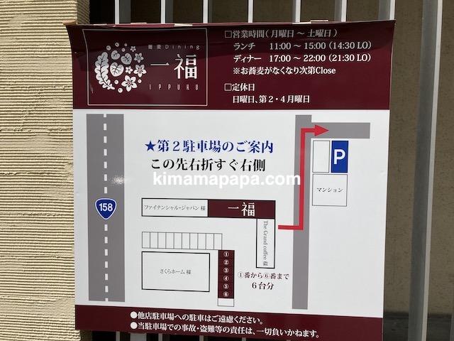 福井市、蕎麦Dining一福の駐車場案内