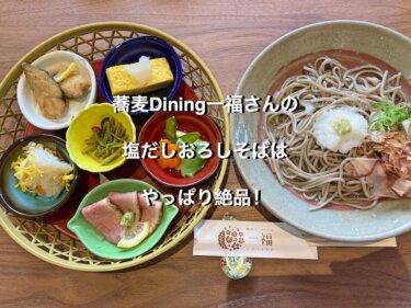 福井市西武福井店、蕎麦Dining一福の一福ランチ彩