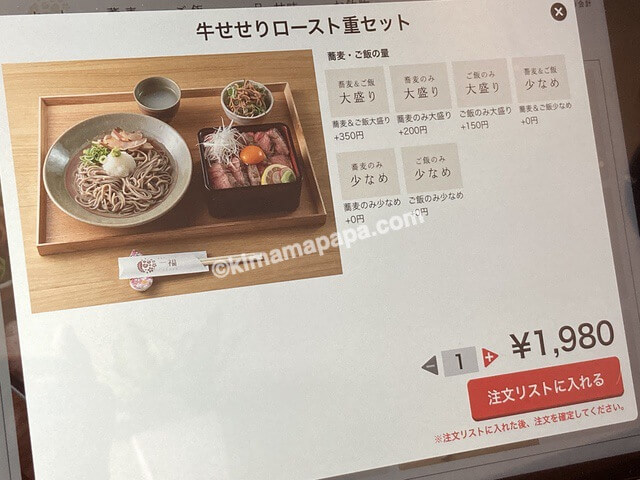 福井市西部福井店、蕎麦Dining一福のメニュー