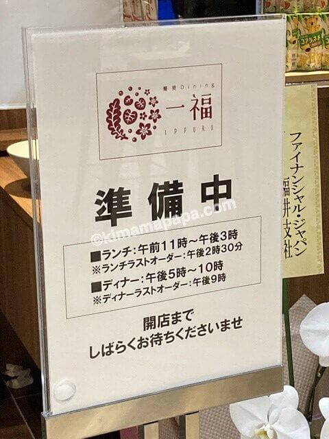 福井市西部福井店、蕎麦Dining一福の営業時間