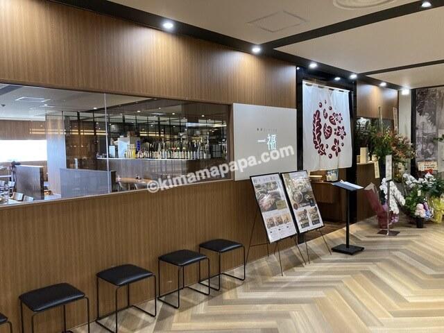 福井市西部福井店、蕎麦Dining一福の外観