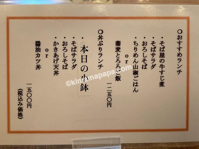 福井市、その字のランチメニュー