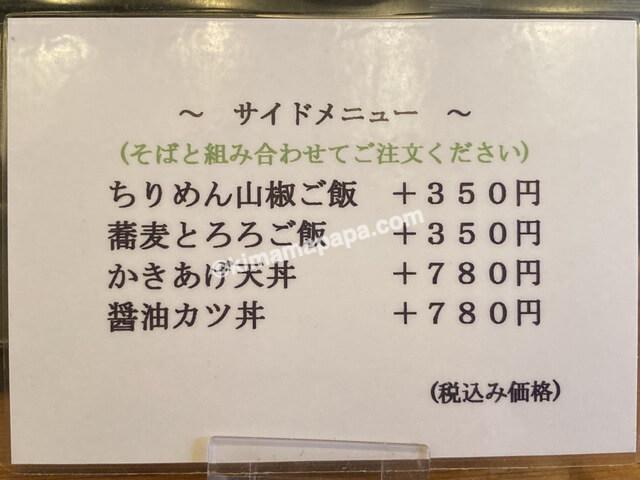 福井市、その字のサイドメニュー