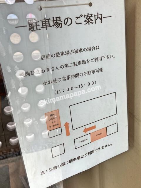 福井市その字、駐車場の案内