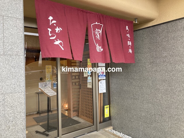 福井市、たからやの入口
