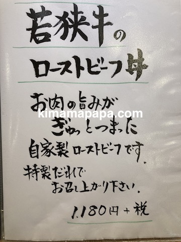 福井市、たからやのメニュー