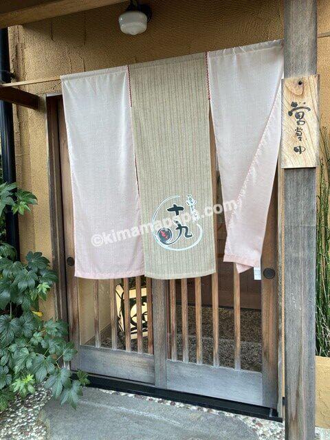 福井市、十九の入口