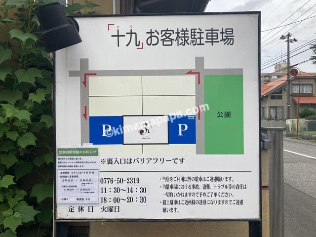 福井市、十九の駐車場案内