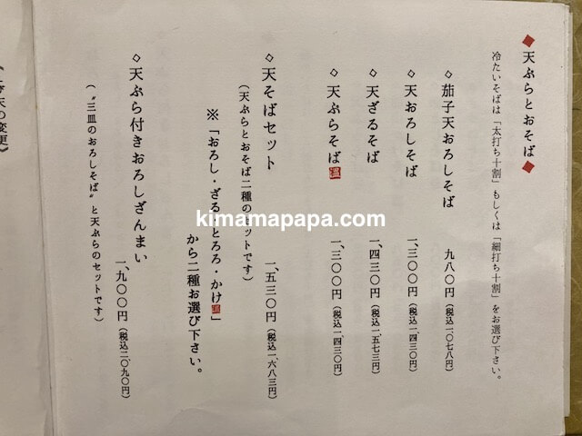 福井市、やすたけのメニュー(天ぷらとおそば)