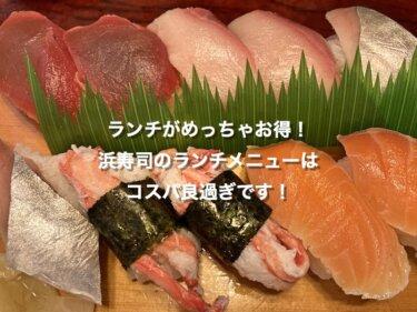 福井市、浜寿司の10貫にぎり