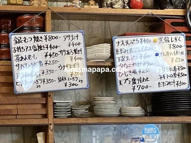 福井市、浜寿司の焼物、にぎり、天ぷらメニュー