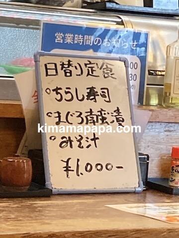 福井市、浜寿司の日替わり定食メニュー