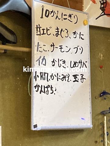 福井市、浜寿司の10貫にぎりメニュー