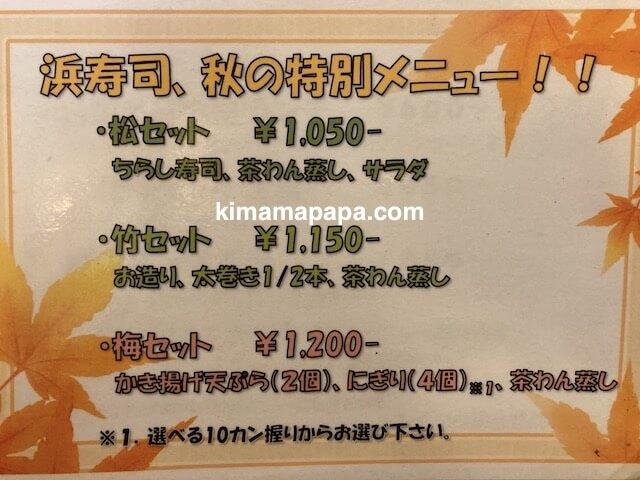 福井市、浜寿司の秋の特別メニュー