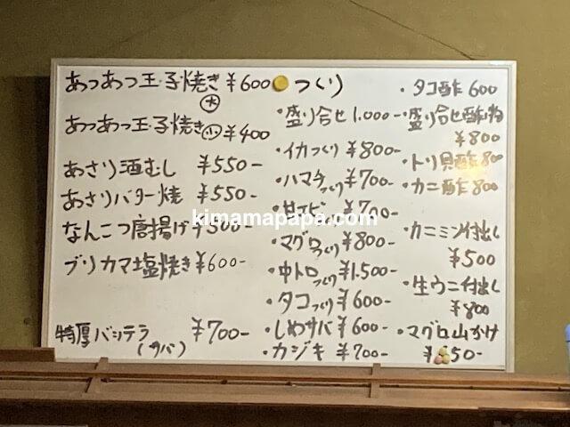 福井市、浜寿司の焼物、お造りメニュー