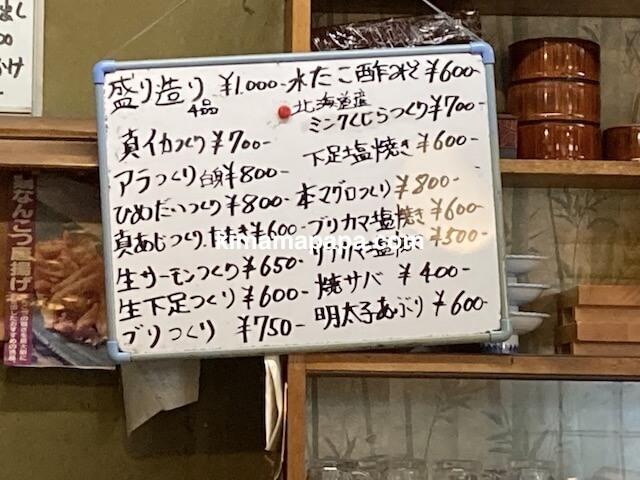 福井市、浜寿司のお造り、焼物メニュー