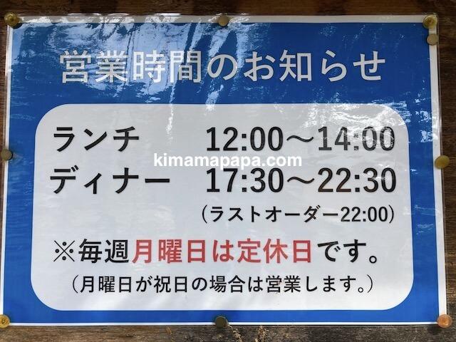 福井市、浜寿司の営業時間
